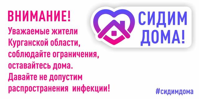 Районный оперативный штаб обращается к жителям Белозерского района